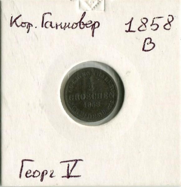 1/2 гроша 1858 B Королевство Ганновер (Георг IV)