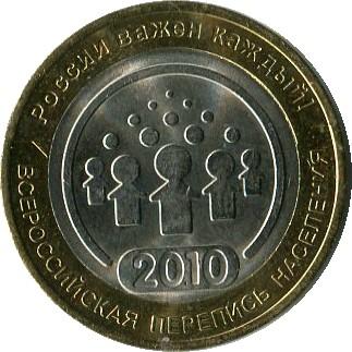 10 рублей всероссийская перепись населения 2010 купить денежные купюры рф