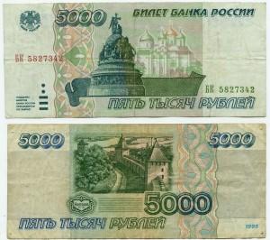 5000 рублей 1995
