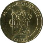 Жетон 2006  200 лет Казанскому зооботсаду