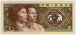 Банкнота иностранная 1980  Китай, 1 дзяо
