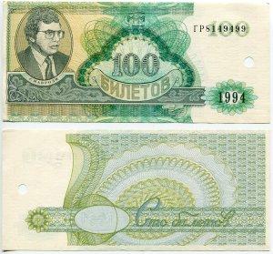 Билет МММ 1994  100 билетов, серия ГР, погашенные