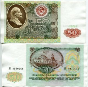 Банкнота СССР 1991  50 рублей, серия ББ или БК, номера разные