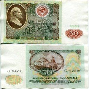 Банкнота СССР 1991  50 рублей, Серия А, номера разные