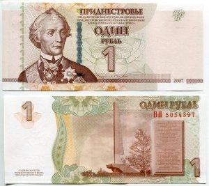 1 рубль 2007  Приднестровье