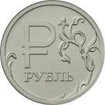 1 рубль  2014 ММД знак рубля