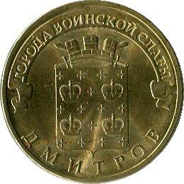 10 рублей 2012 СПМД Дмитров