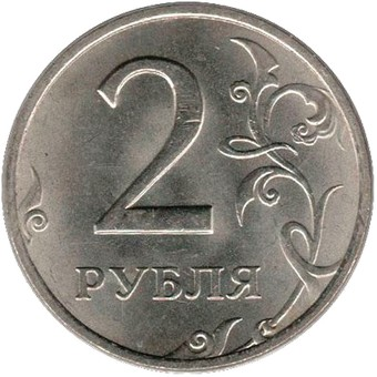2 рубля 1997 СПМД
