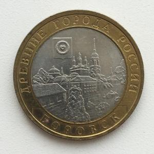 10 рублей 2005 СПМД Боровск