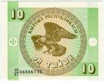 Банкнота иностранная 1993  Киргизия, 10 тыйын