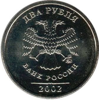 2 рубля 2002 ММД