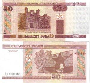 50 рублей 2000  Беларусь