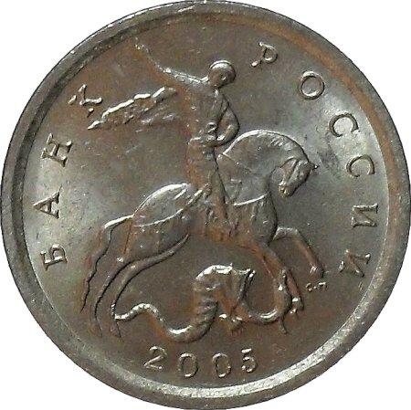 1 копейка 2005 СПМД