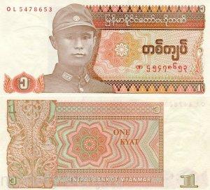 1 Кьят 1990  Мьянма (Бирма)