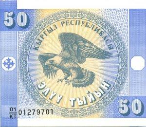 Банкнота иностранная 1993  Киргизия, 50 тыйин