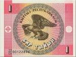 Банкнота иностранная 1993  Киргизия, 1 тыйин