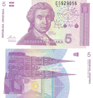 5 динаров 1991  Хорватия