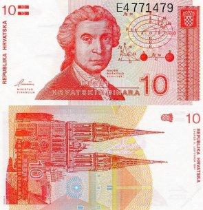 10 динаров 1991  Хорватия