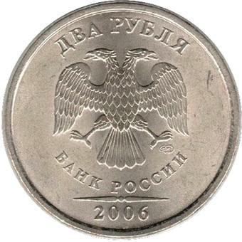 2 рубля 2006 СПМД