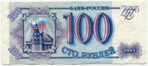 Банкнота РФ 1993  100 рублей
