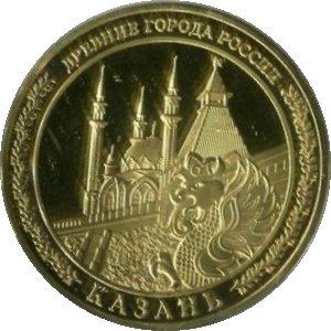 Монета татарстан цена советские монеты 1991 года