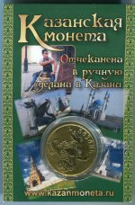 2014  Сувенирная монета Казань - Зилант