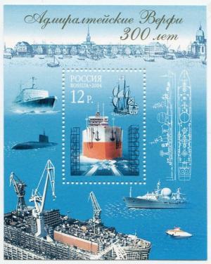 Блок 2004  Адмиралтейские верфи 300 лет