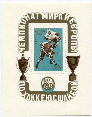 Блок 1973  Чемпионат мира и Европы по хоккею