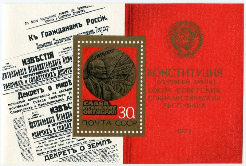 Первая советская конституция была принята 10 июля 1918 г провозглашавшая дик
