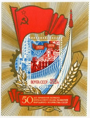 Блок 1979  50 лет принятия первого пятилетнего плана