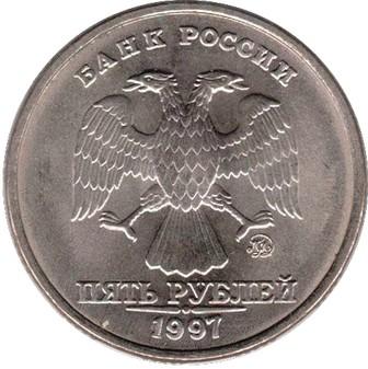5 рублей 1997 ММД