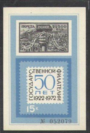 Фил. лист 1972  50 лет Государственной филателии