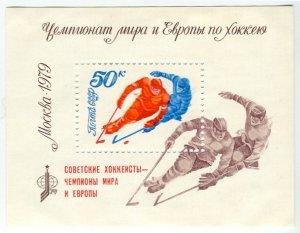 Блок 1979  Чемпионат мира и Европы по хоккею, с надпечаткой