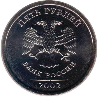 5 рублей 2002 ММД