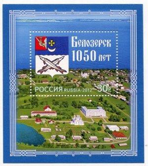 Блок 2012  Белозерск 1150 лет