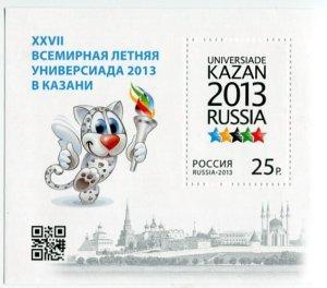 Блок 2013  XXVII Всемирная летняя Универсиада в Казани