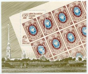 Блок 2007  150 лет первой Российской почтовой марки