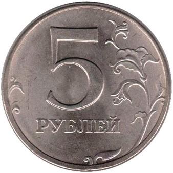 5 рублей 2008 СПМД