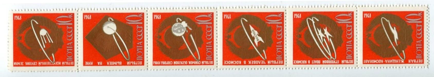 Марка 1963  Первый человек в космосе