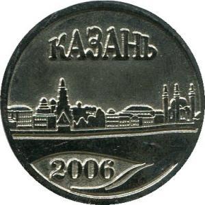 Жетон 2006  Спурт-банк (Казань)