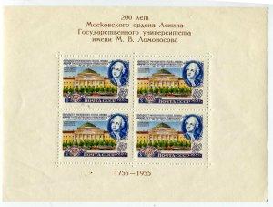 Блок 1955  200 лет Гос. университета им. М.В.Ломоносова