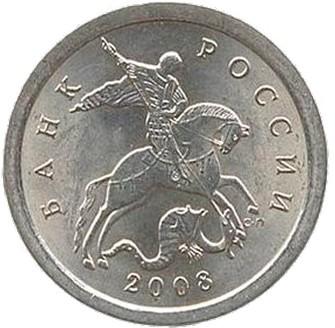 1 копейка 2008 СПМД