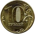 10 рублей 2009 ММД