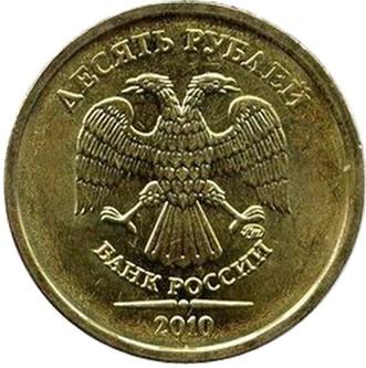 10 рублей 2010 ММД