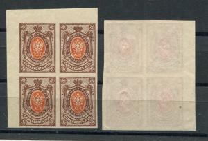 Квартблок 1917  70 копеек (26 выпуск)