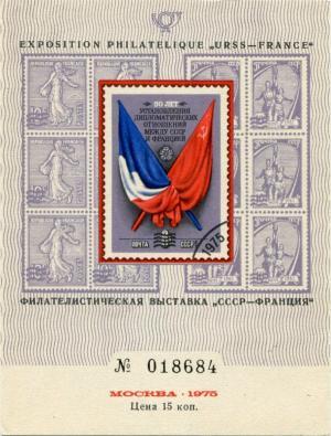 Фил. лист 1975  Фил. выставка СССР-ФРАНЦИЯ