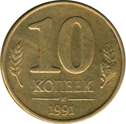 10 копеек 1991 М (ГКЧП) магнитная