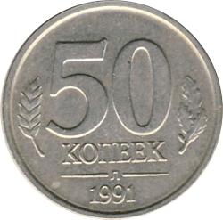 50 копеек 1991 Л (ГКЧП) немагнитная