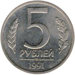 5 рублей 1991 ЛМД (ГКЧП) немагнитный
