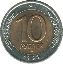 10 рублей 1992 ЛМД (ГКЧП) нематнитная